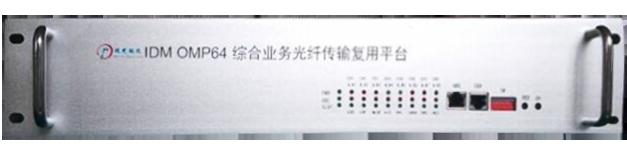 IDM OMP64综合业务光纤传输复用平台前面.JPG