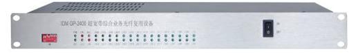 IDM GP-2400超宽带综合业务光纤复用设备前面板.JPG